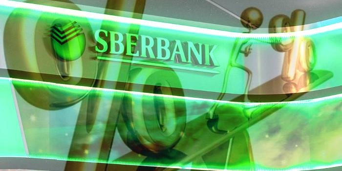 Сбербанк увеличил для клиентов реальную доходность ...